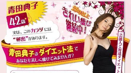 青田典子の【ビューティブル・ダイエット】 口コミ 内容.jpg
